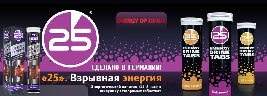 25-ый час. Energy Drink TABS.