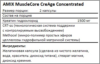 Состав MuscleCore CreAge Concentrated от AMIX