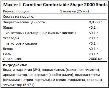 Состав L-Carnitine Comfortable Shape 2000 Shots от Maxler