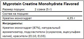 Состав Creatine Monohydrate Flavored от Myprotein
