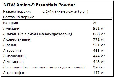Состав Amino-9 Essentials Powder от NOW Sports
