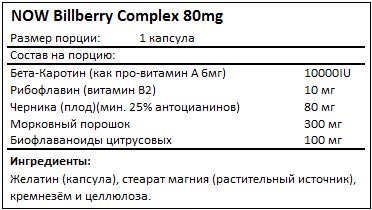 Состав Bilberry Complex 80mg от NOW