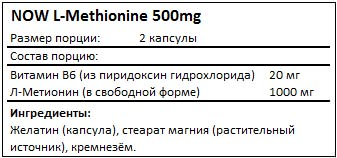 Состав L-Methionine 500mg от NOW