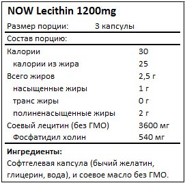 Состав Lecithin 1200mg от NOW