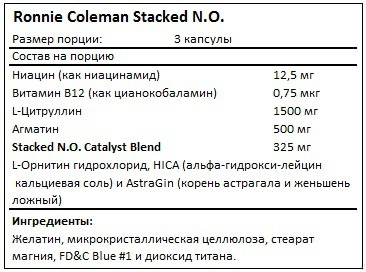 Состав Stacked N.O от Ronnie Coleman