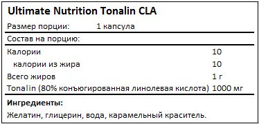 Состав Tonalin CLA от Ultimate Nutrition