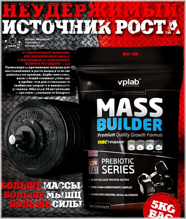 Гейнер VP Lab Mass Builder 5 кг (50 порций)