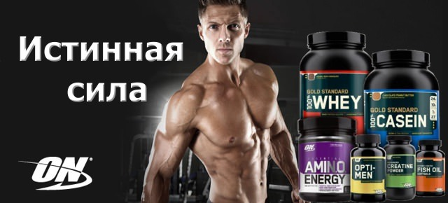 Optimum Nutrition - Истинная сила!