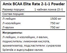 Состав ВСАА Elite Rate Powder 2-1-1 от Amix