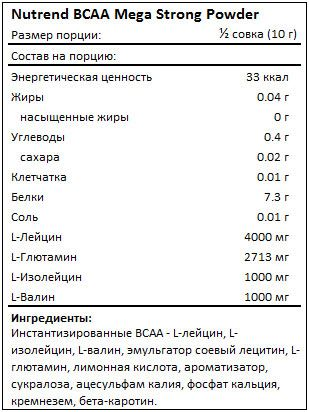 Состав BCAA Mega Strong Powder от Nutrend