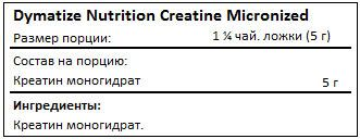 Состав Dymatize Creatine Micronized