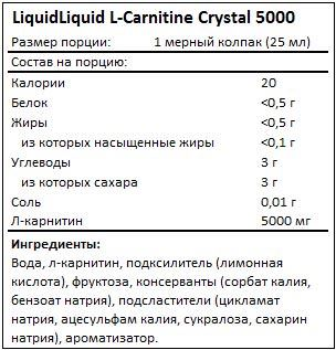 Состав L-Carnitine Crystal 5000 от LiquidLiquid