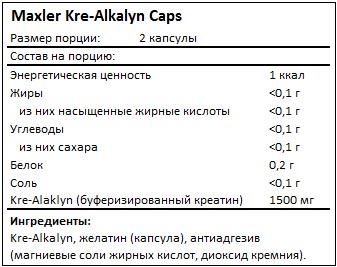 Состав Kre-Alkalyn Caps от Maxler