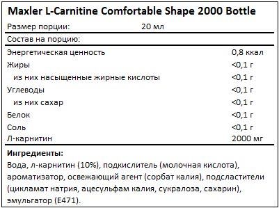 Состав L-Carnitine Comfortable Shape 2000 Bottle от Maxler