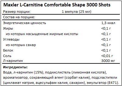 Состав L-Carnitine Comfortable Shape 3000 Shots от Maxler