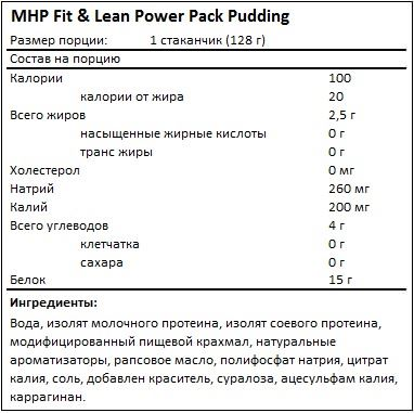 Состав Fit & Lean Power Pak Pudding от MHP