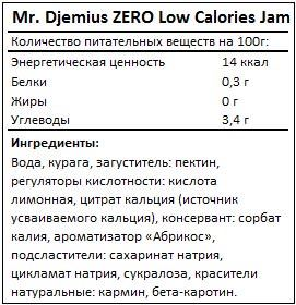 Состав Low Calories Jam от Mr Djemius ZERO