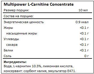 Состав L-Carnitine Concentrate от Multipower