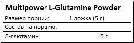 Состав L-Glutamine Powder от Multipower