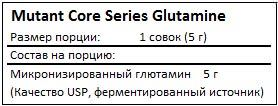 Состав Core Series Glutamine от Mutant