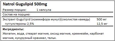 Состав Gugulipid от Natrol