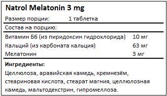 Состав Melatonin от Natrol