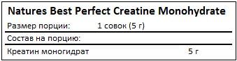 Состав Perfect Creatine Monohydrate от Natures Best