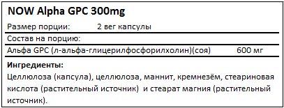 Состав Alpha GPC 300mg от NOW
