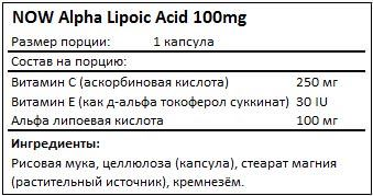 Состав Alpha Lipoic Acid от NOW