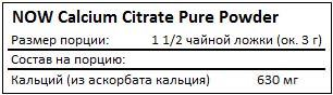 Состав Calcium Citrate Pure Powder от NOW
