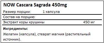 Состав Cascara Sagrada 450mg от NOW