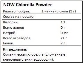 Состав Chlorella Powder от NOW