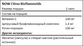Состав NOW Citrus Bioflavonoids