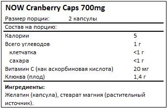 Состав Cranberry Caps 700mg от NOW