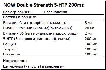 Состав Double Strength 5-HTP 200mg от NOW
