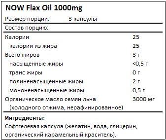 Состав Flax Oil 1000mg от NOW