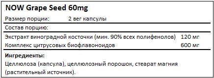 Состав Grape Seed 60mg от NOW