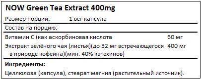 Состав Green Tea Extract 400mg от NOW