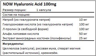 Состав Hylauronic Acid от NOW