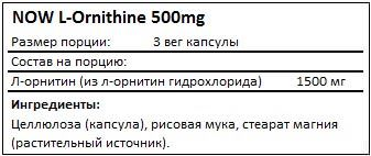 Состав L-Ornithine 500mg от NOW