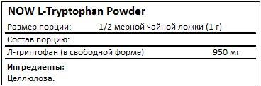 Состав L-Tryptophan Powder от NOW