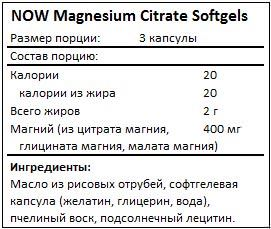 Состав Magnesium Citrate Softgels от NOW