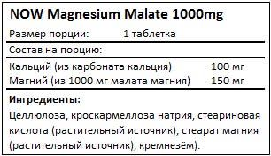 Состав Magnesium Malate 1000mg от NOW