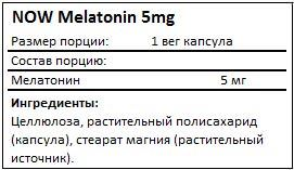 Состав Melatonin 5mg от NOW