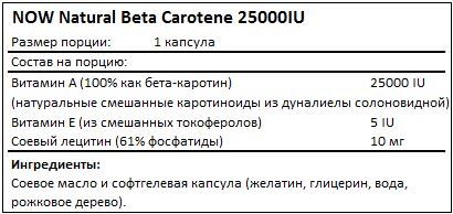 Состав Natural Beat Carotene 25000IU от NOW