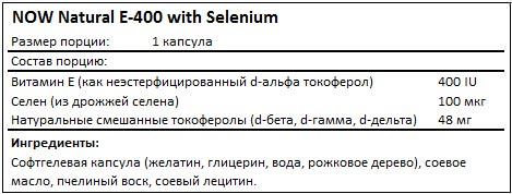 Состав Natural E-400 with Selenium от NOW