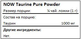 Состав NOW Taurine Pure Powder