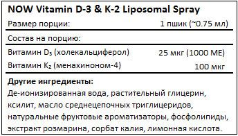 Состав Vitamin D-3 K-2 Liposomal Spray от NOW