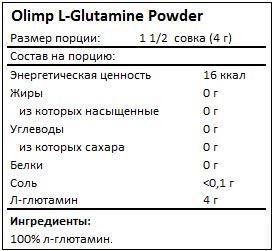 Состав L-Glutamine Powder от Olimp