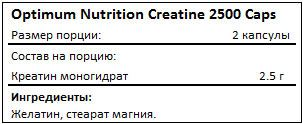 Состав Creatine 2500 Caps от Optimum Nutrition